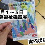 HCR2014招待状