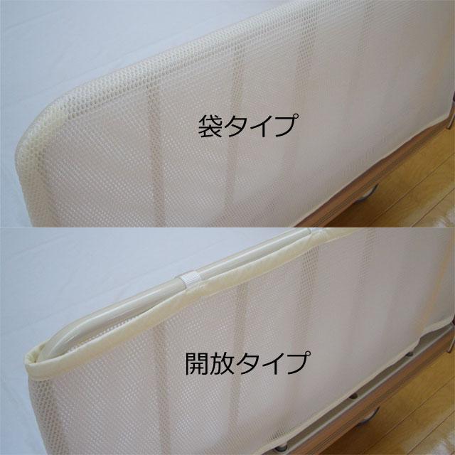 カバーには2つのタイプがあります。カバータイプと開放タイプ。サイドレールの上にオーバーテーブルを乗せて使用する方は開放タイプをご使用ください。