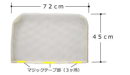 袋タイプカバーの外寸。