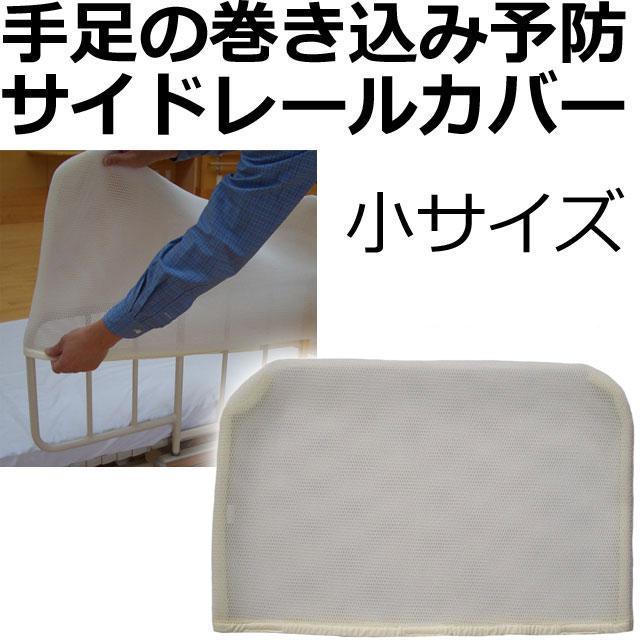 手足の巻き込み予防に。風を通し視界も遮りません。
