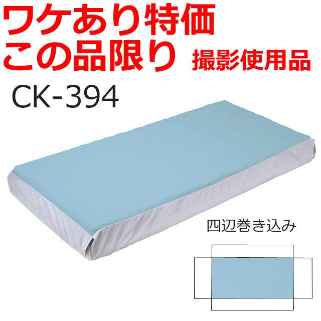 【ワケあり特価この品限り】ドライフィットシーツCK-394/撮影使用品・生産終了品