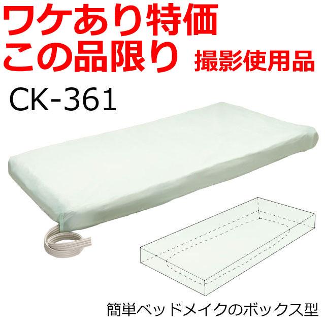【ワケあり特価この品限り】さらっとシーツCK-361/写真撮影使用・生産終了品