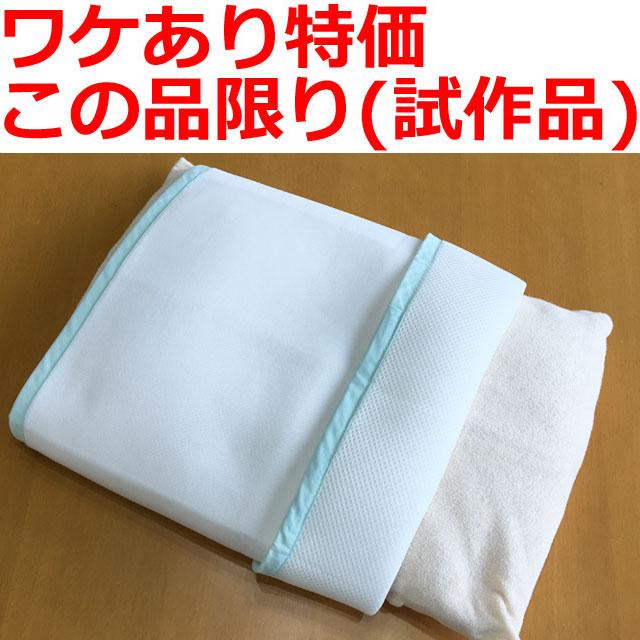 【ワケあり特価この品限り】枕カバー(白)メッシュ吸汗速乾/試作品