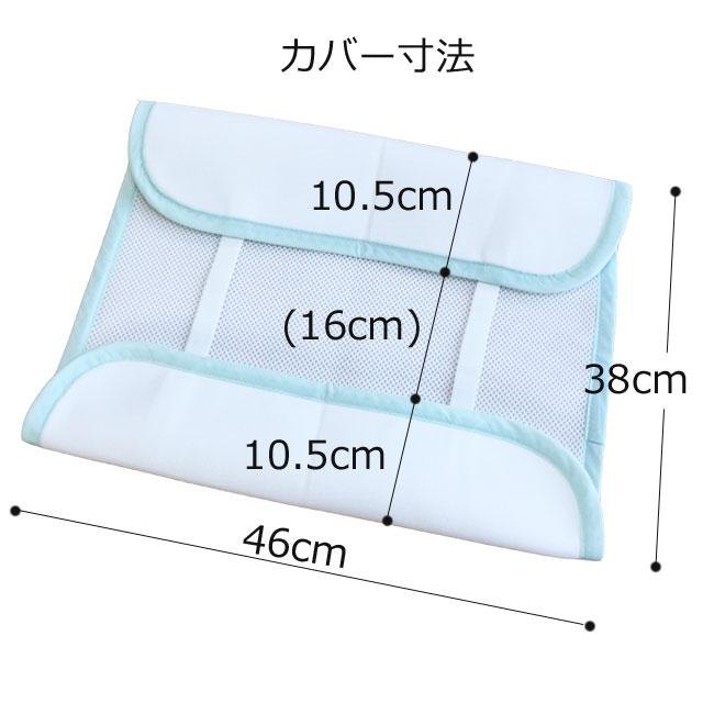カバーの寸法