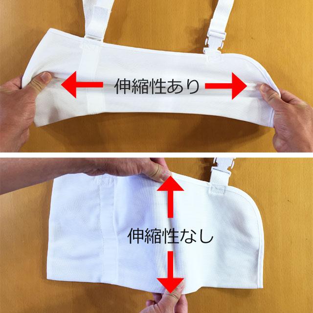 【生地の素材感】腕に被せる生地はメッシュ素材。横に伸縮性があります。腕の長さに合わせて少し生地を伸ばすことができます。腕の重みがかかる縦方向には伸縮性がありません。