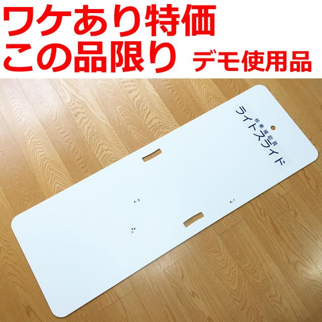 【ワケあり特価この品限り】ライトスライドSサイズ140x48cm/LS-S/デモ使用品