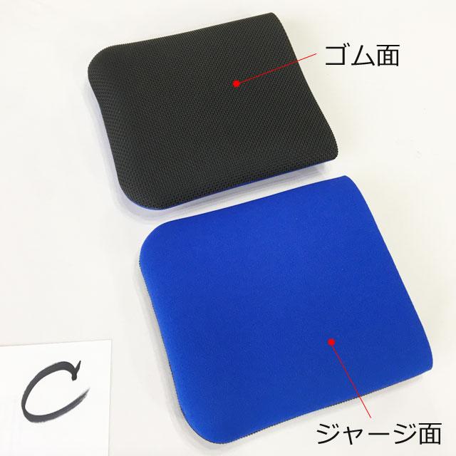 ジャージ面とゴム面、どちらかを表側にしてご使用ください。袋状に仕上げています。中はゴム面と同じで滑り止めが効きます。