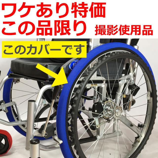 車椅子駆動輪タイヤカバー・ホイルソックス