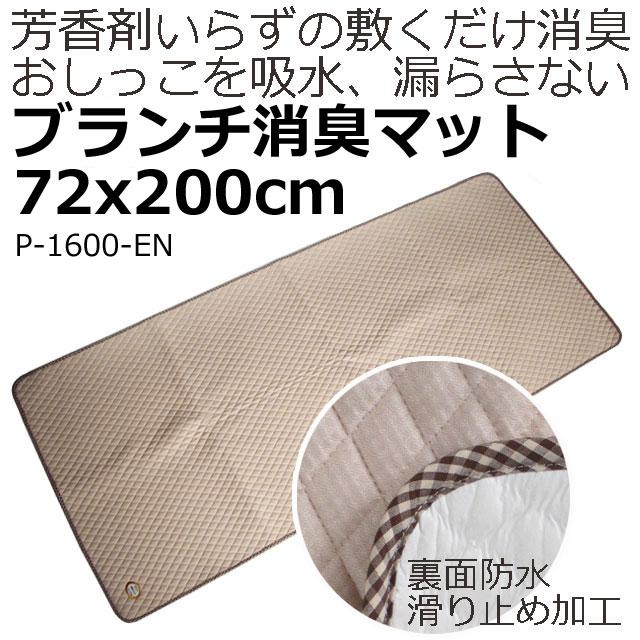 ブランチ消臭マット72x200cm