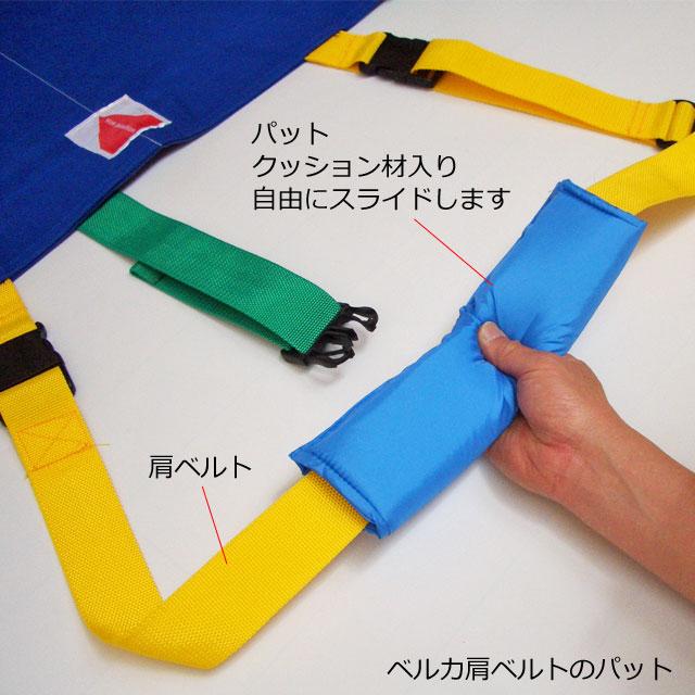 ベルトは取り外し可能。担いだ時の肩の食い込み防止のパッドが付いています。