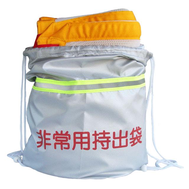 【収納袋付き】保管に重宝する非常用持出袋をセットでお付けしました。