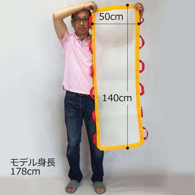 【サイズと適応身長】担架のサイズは幅50×長さ140cm。適応身長は160cmまでとなります。