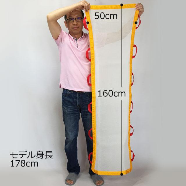 【サイズと適応身長】担架のサイズは幅50×長さ160cm。適応身長は180cmまでとなります。