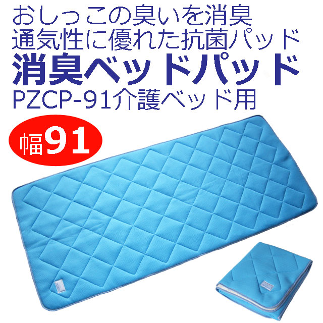 フラッピー消臭ベッドパッド