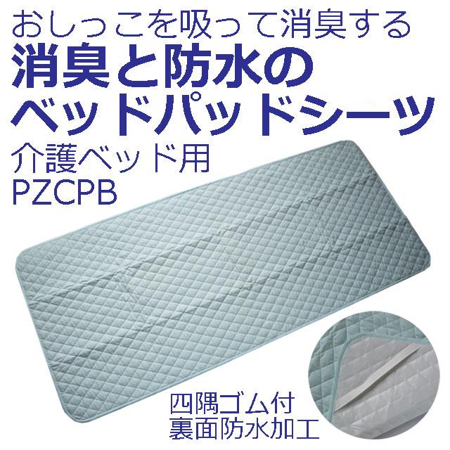 消臭・防水のベッドパット兼用シーツ