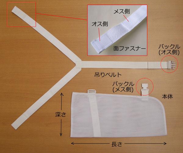 ニューアームサスペンダーのセット内容は、本体と吊りベルトの2点。本体はメッシュ生地で横に伸縮性があるので前腕の長さに対応して伸ばして調節できます。通気性があり洗濯可能。乾きも早い。