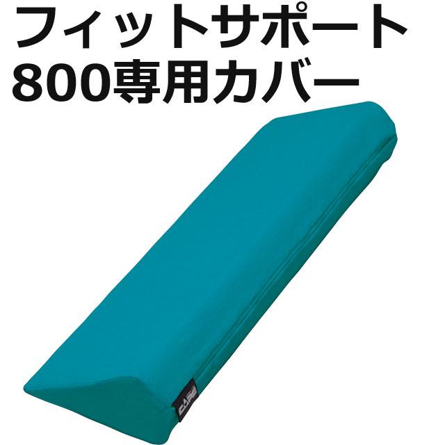 フィットサポート800専用カバー
