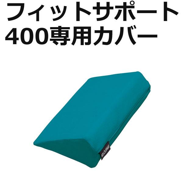フィットサポート400専用カバー