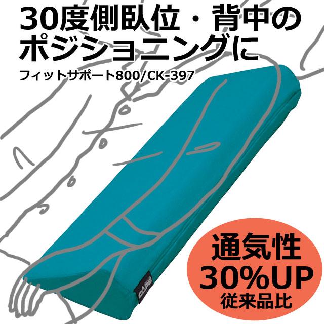 フィットサポート800