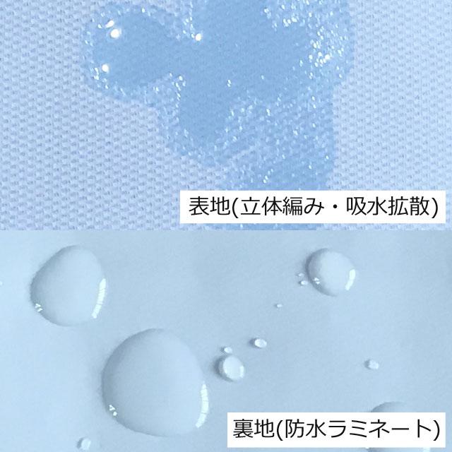 【表地】水をこぼしてすぐは撥水しますが、30秒ぐらい経つとジワジワと吸水・拡散し始めます。制菌・防臭加工。ポリエステル100%。【裏地】生地にポウレタンフィルムをラミネート加工した防水仕様。中のクッションを汚しません。通気性はありません。
