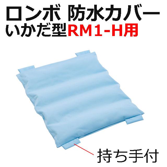 防水カバーロンボいかだ型RM1-H専用