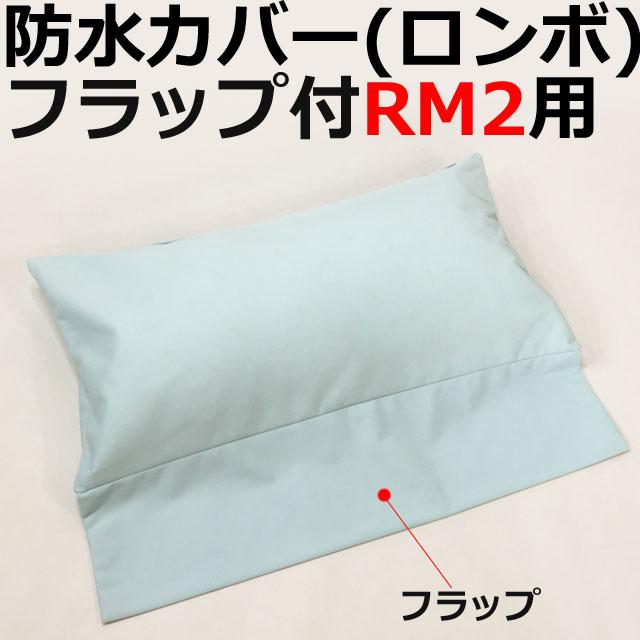 防水カバーロンボフラップ付RM2専用