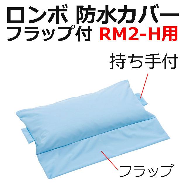 防水カバーロンボフラップ付RM2-H専用