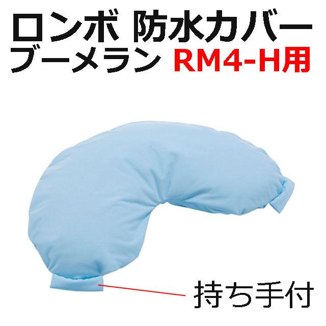 防水カバーロンボブーメラン型RM4-H専用