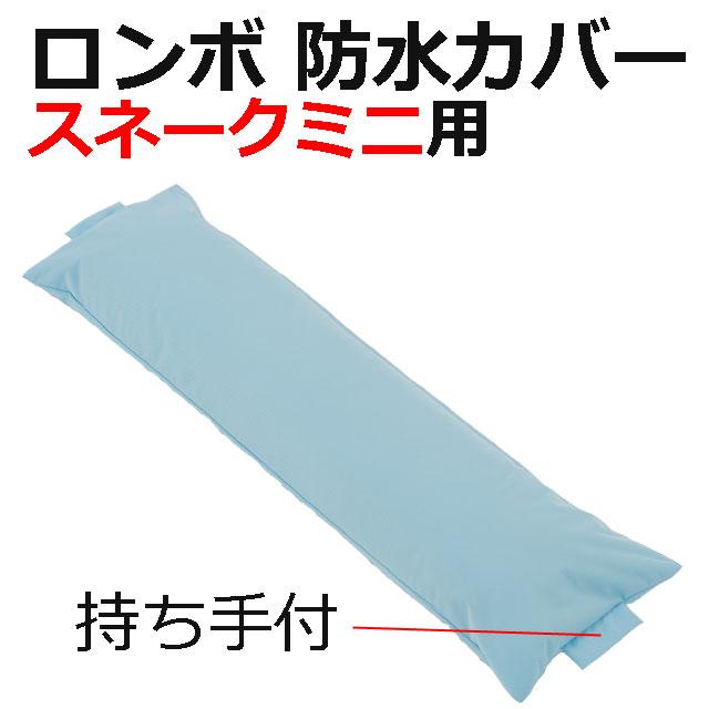 カバー防水タイプ(水色)ロンボ・スネーク・ミニクッション用持ち手付き【ケープ】SN-HCBmini