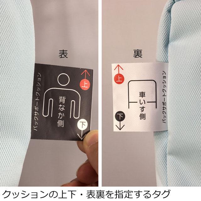 【タグ】クッションの上下の向き・表裏を指定するタグが付いています。セット時の確認用です。