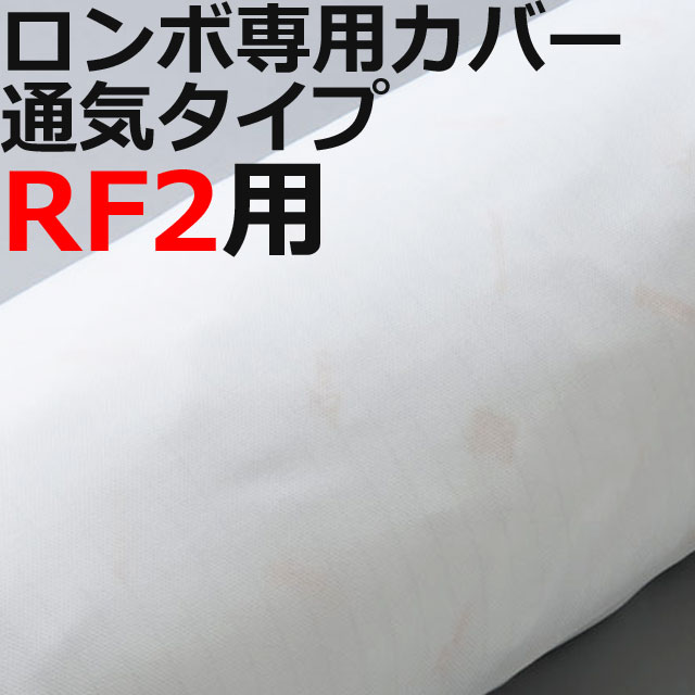 ロンボ専用カバー通気タイプ