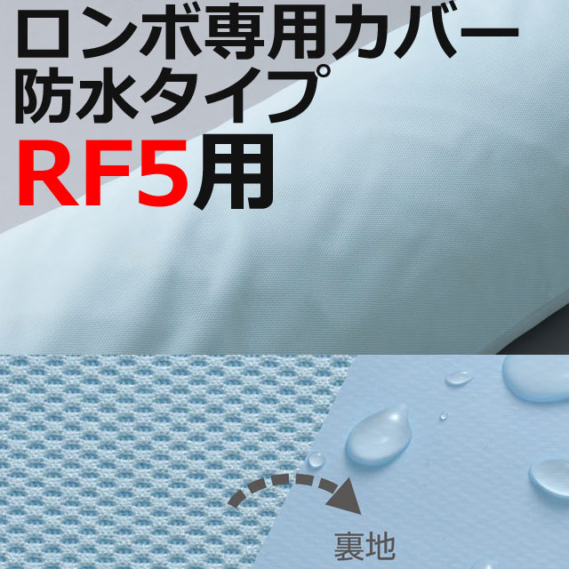 ロンボ専用カバー防水タイプ