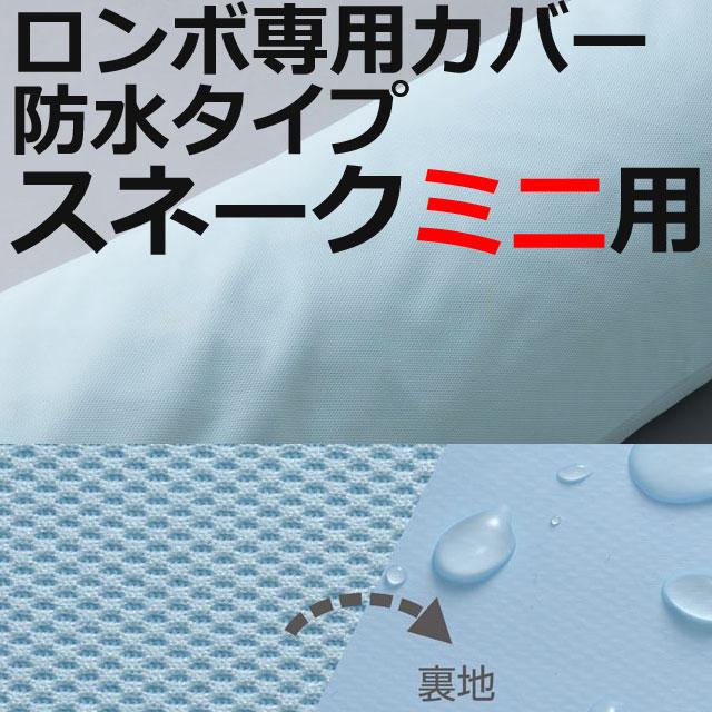 カバー防水タイプ(水色)ロンボ・スネークミニクッション用【ケープ】SNCBmini
