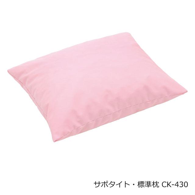 サポタイト標準枕
