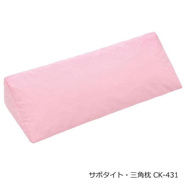 サポタイト三角枕