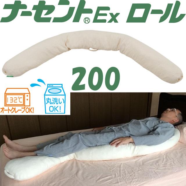 ナーセントEX・ロール200