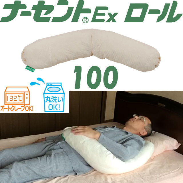 ナーセントEX・ロール100