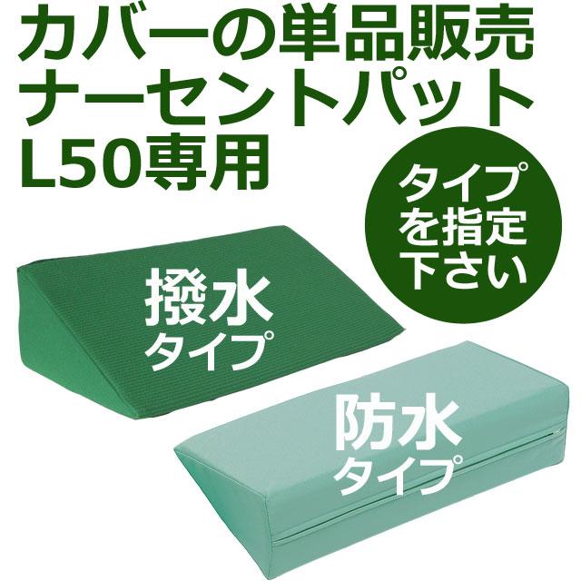 ナーセントパッドL50用カバー