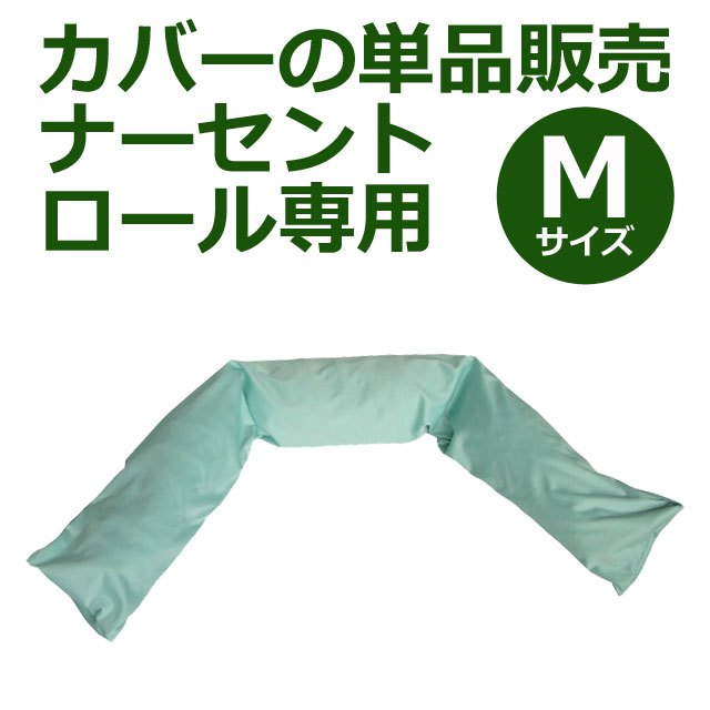ナーセントロールM用カバー
