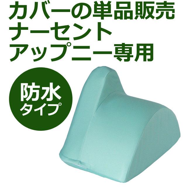 ナーセント・アップニー用防水カバー