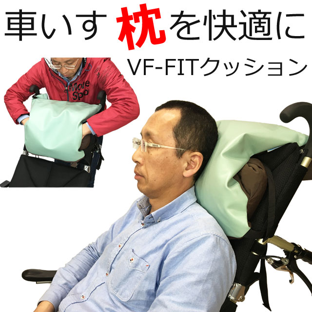 VF-FITクッション