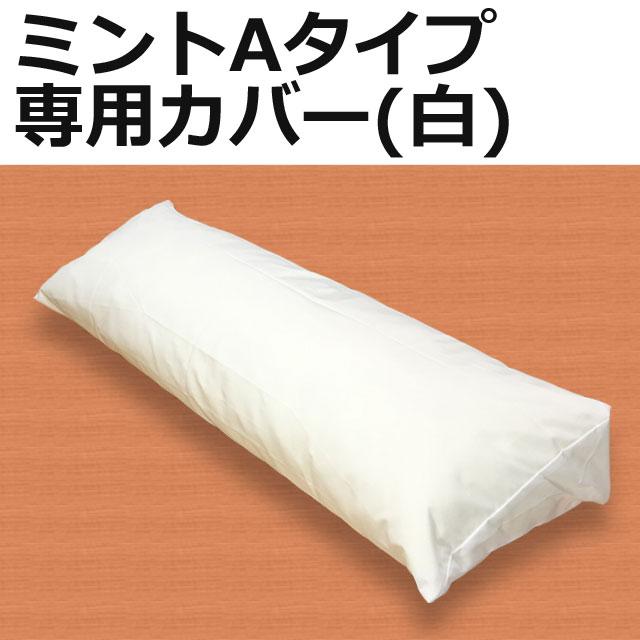 ミントAタイプ専用カバー白