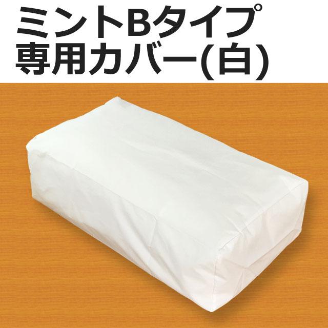 ミントBタイプ専用カバー白