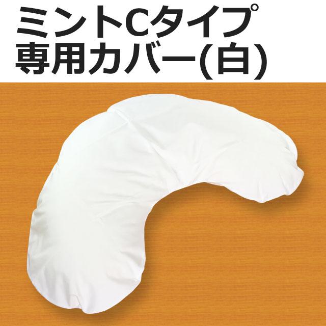 ミントCタイプ専用カバー白