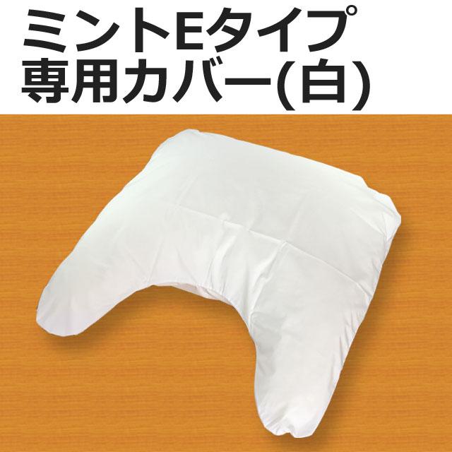 ミントEタイプ専用カバー白