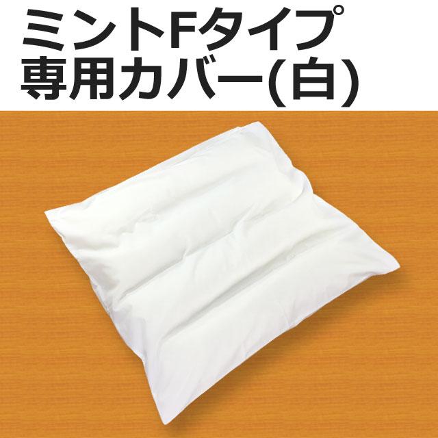 ミントFタイプ専用カバー白