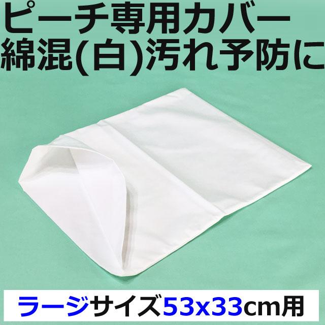 モルテン体交枕ピーチ専用カバー綿混(白)