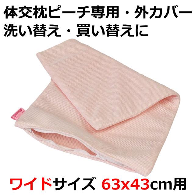 モルテン体交枕ピーチ・ワイド用アウターカバー