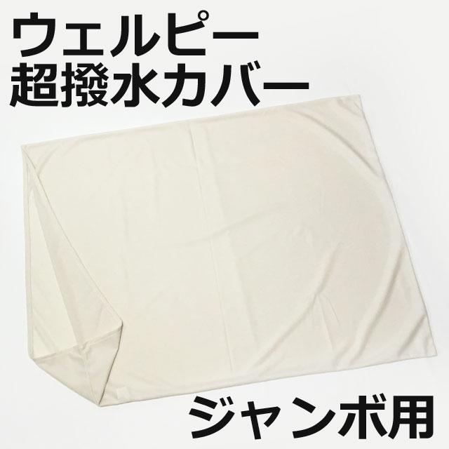 【別売りオプションカバー】クッション汚れが気になる方におすすめ。専用カバー(ベージュ色)を別売りでご用意しています。サラサラな肌触りに撥水加工が施された通気性ありのメッシュ生地カバーです。