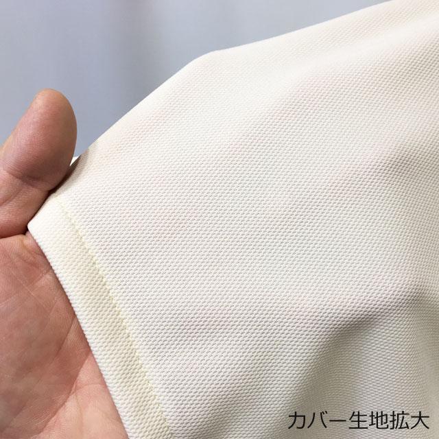 【カバー生地拡大】生地は通気性に優れたメッシュタイプ。厚みは薄く手が透けて見えます。伸縮性もあります。肌触りはサラサラ感のあるスポーツTシャツの感じです。